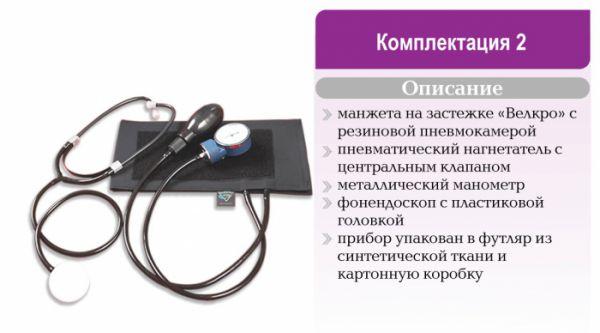 Тонометр механический Тривес комплектация №2