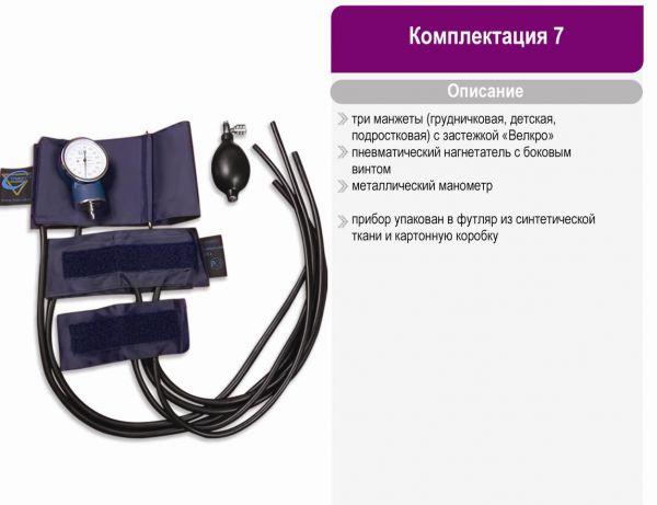 Тонометр механический Тривес комплектация №7